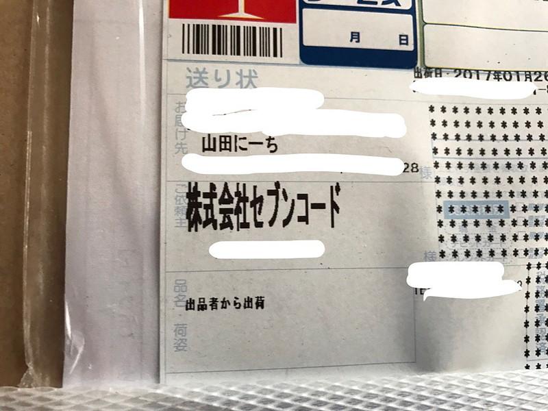 f:id:neachi:20170201144250j:plain